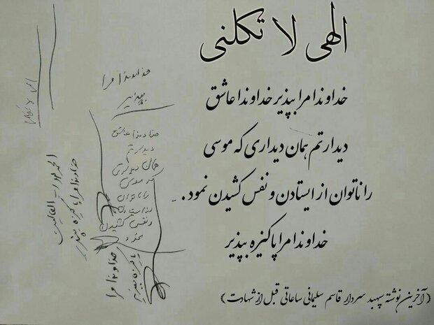 «خداوندا مرا بپذیر» ماجرای آخرین دست نوشته سردار سلیمانی ساعاتی قبل از شهادت