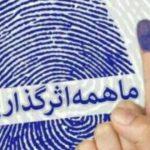 تحلیل / انتخابات مجلس ارومیه