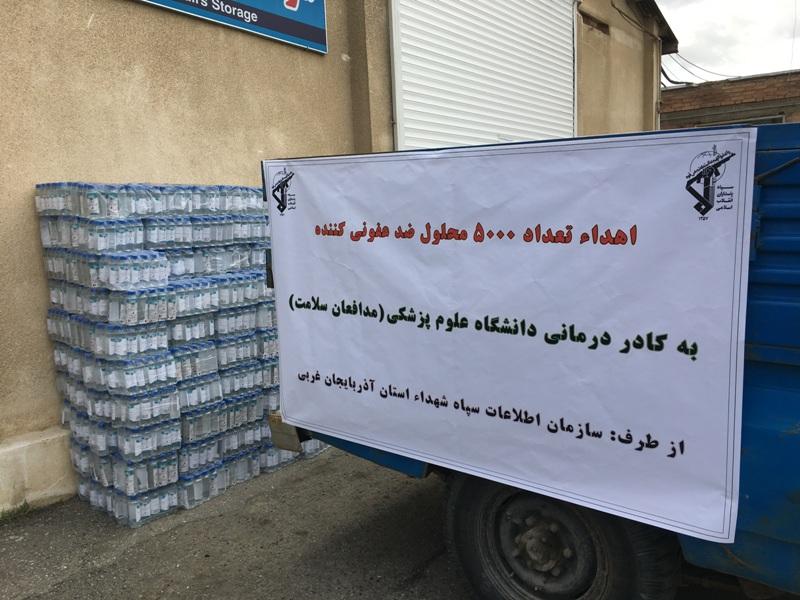 توسط سازمان اطلاعات سپاه شهداء انجام شد؛ اهدای ۵۰۰۰ بطری محلول ضدعفونی کننده به کادر درمانی آذربایجانغربی