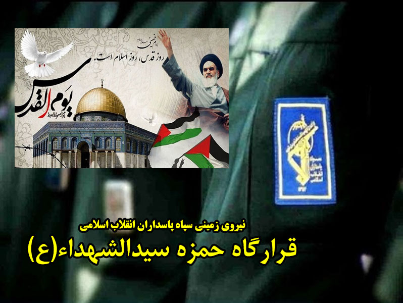 بیانیه قرارگاه حمزه سیدالشهدا(ع) به مناسبت حماسه بزرگ آزادسازی خرمشهر