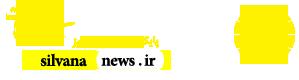 پایگاه خبری تحلیلی سیلوانانیوز