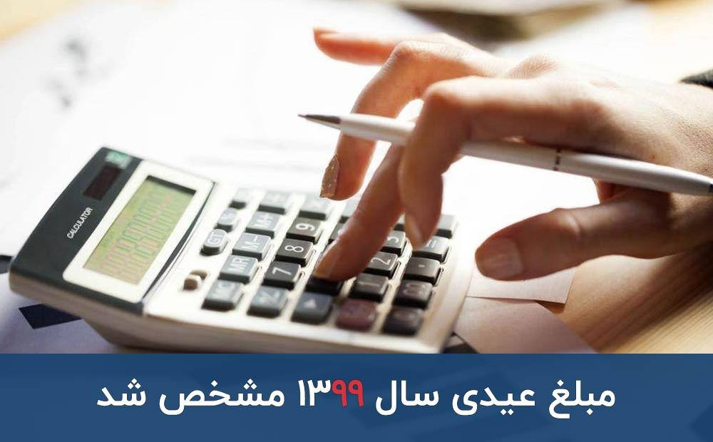 عیدی کارکنان دولت و بازنشستگان چقدر است؟