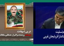 پیام تسلیت استاندار آذربایجان غربی درپی شهادت جانباز سرافراز سرهنگ پاسدار حاج مصطفی سلطانی