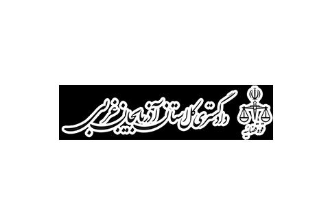 دادستان جدید ارومیه امروز معارفه می شود