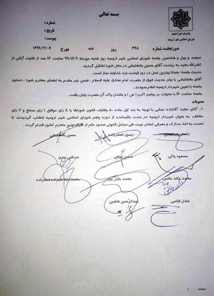 مجید آقازاده حبشی با ۸ رای موافق بعنوان شهردار ارومیه انتخاب شد