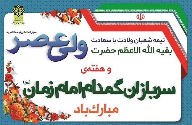پیام وزیر اطلاعات بمناسبت هفتهی بزرگداشت سربازان گمنام امام زمان(عج)
