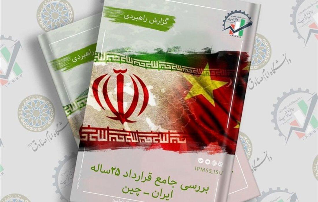 بررسی جامع قرارداد ۲۵ ساله ایران-چین