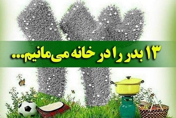 معاون خدمات شهری شهردار ارومیه :  تجمع شهروندان در ۱۳ فروردین در  پارک ها و عرصه های فضای سبز ممنوع است