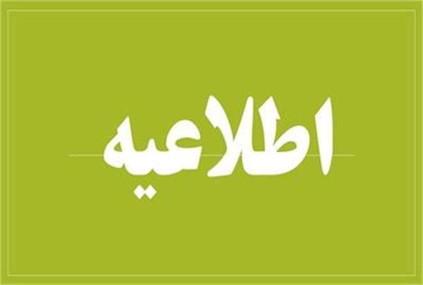 بخشنامه دورکاری ادارات آذربایجان غربی