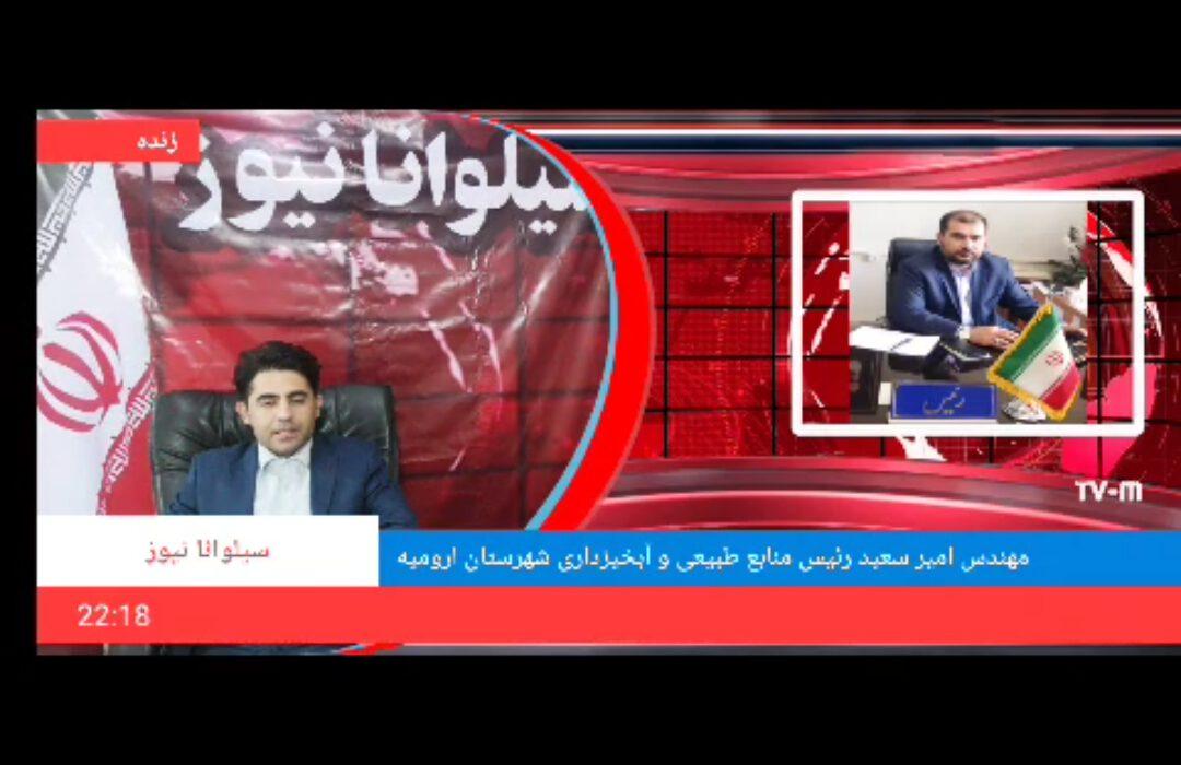 مصاحبه اختصاصی با امیر سعید رئیس منابع طبیعی و آبخیزداری شهرستان ارومیه