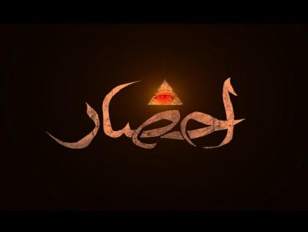 «احضار» چشم شیطان را کور کرد/ روایتی علیه نمادهای فراماسونری