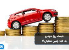 ?افزایش ناگهانی قیمت خودرو و پاسخگو نبودن معاونان وزارت صمت و شورای رقابت!