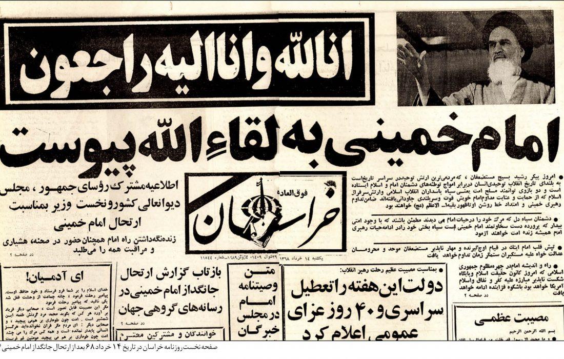 گفتوگو با دکتر جواد منصوری درباره شاخصههای نگاه مردمی امام خمینی(ره)/عیار «مردم» در اندیشه امام(ره)