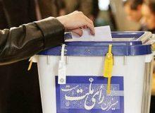 این انتخابات، اتفاقات فراموش نشدنی به خود دید!