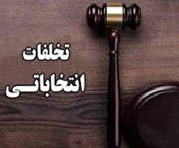رسیدگی به تخلفات انتخاباتی در ماکو سه پرونده قضایی برای تبلیغات زود هنگام نامزدهای انتخاباتی شورای اسلامی در شهرستان ماکو تشکیل شده است .