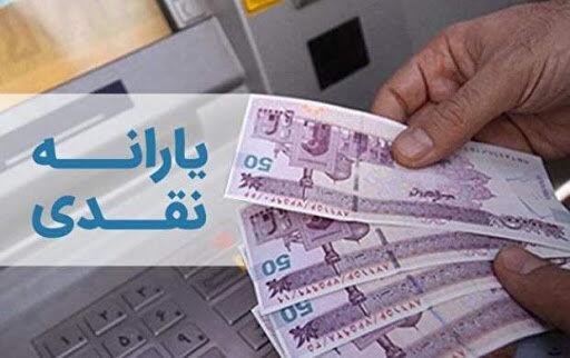یارانه ۳۵۰ هزار تومانی برای ۴۰ میلیون ایرانی