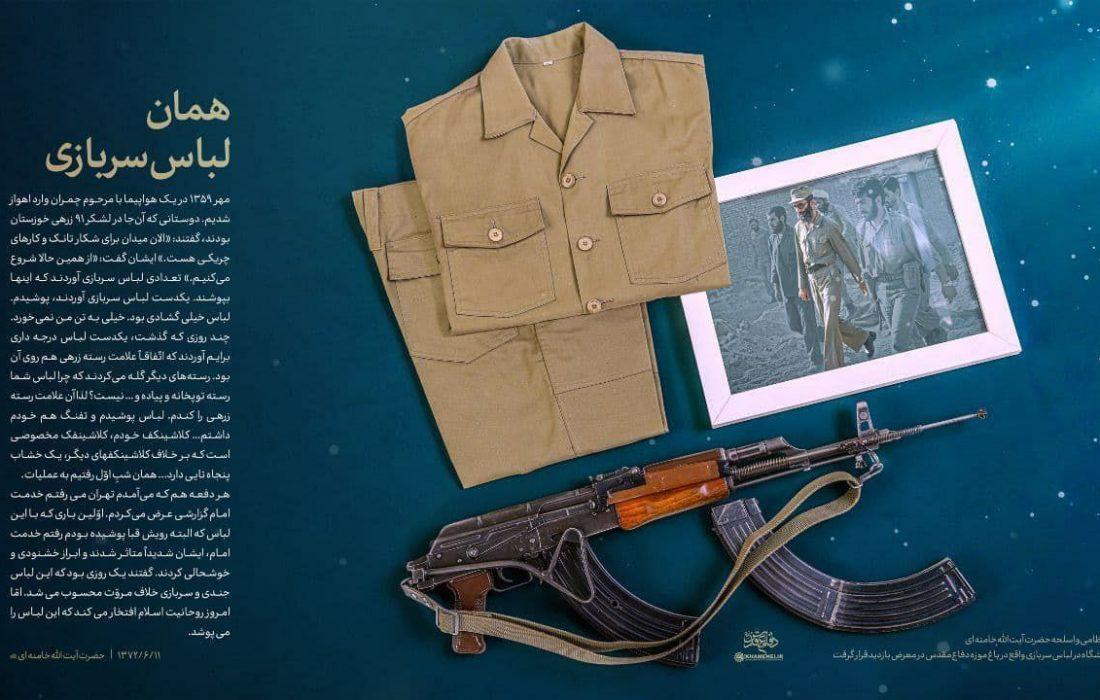 تصویر منتشر نشدهای از لباس نظامی و اسلحهی شخصی حضرت آیتالله خامنهای در دوران دفاع مقدس